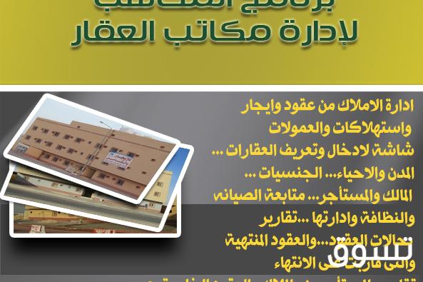 برنامج المحاسب لإدارة الأملاك ومكاتب العقار الدولة السعودية السعر 3 500 Sar قسم كمبيوتر وانترنت Mlk Ldr