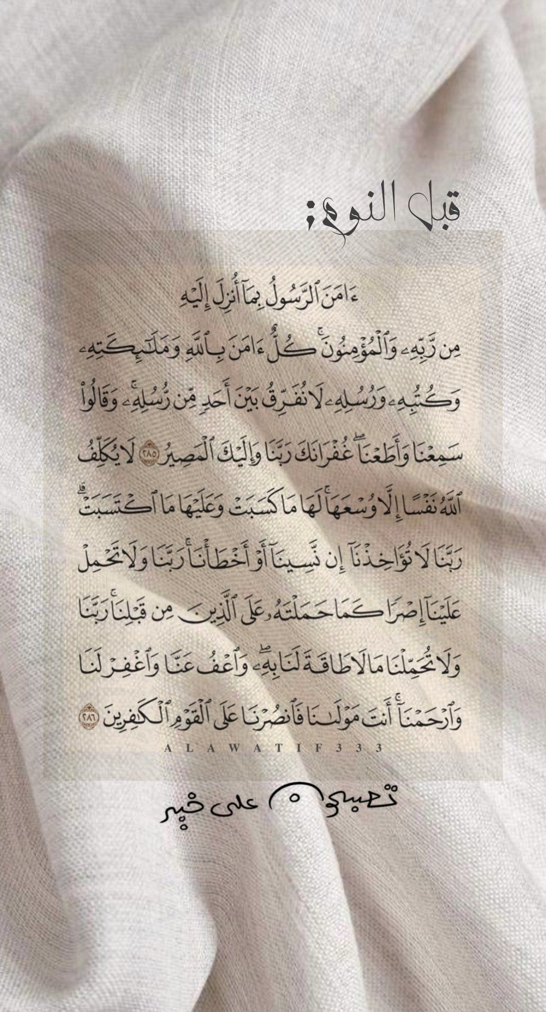 Pin By Mo Na On عبارات In 2021 Quran Quotes Love Islamic Inspirational Quotes Quran Quotes Inspirational