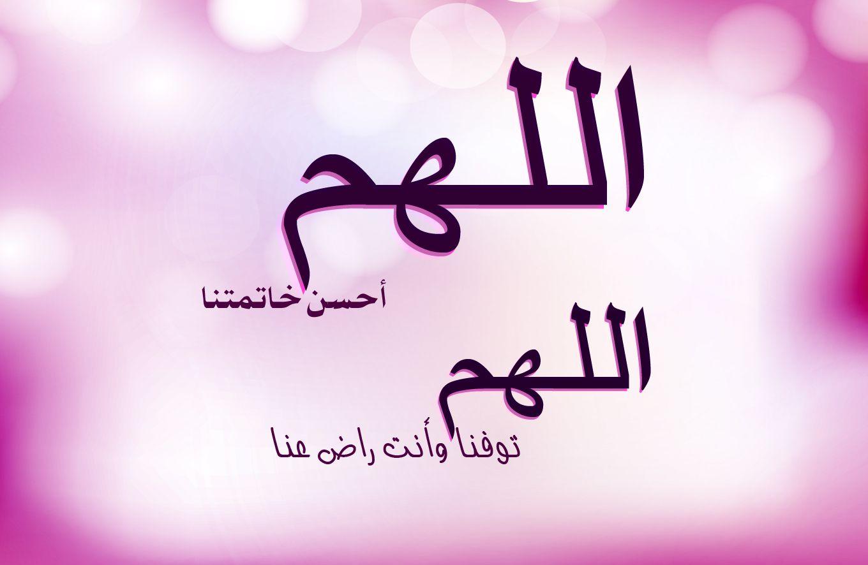 اللهم احسن خاتمتنا اللهم توفنا وأنت راض عنا Islam Photo Islamic Quotes