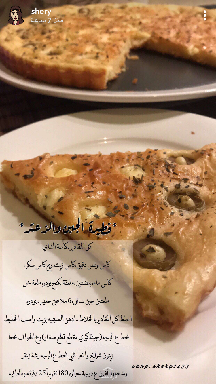 Pin By Awatef On مطبخ Food Recipies Sweets Recipes Yummy Food