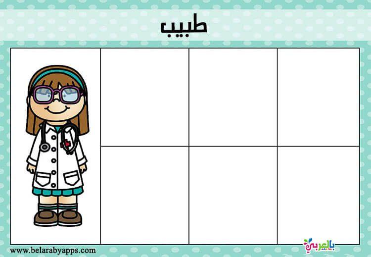 وسائل تعليمية عن اصحاب المهن وادواتهم للاطفال انشطة تعليم الوظائف للاطفال بالعربي نتعلم Vault Boy Preschool Character