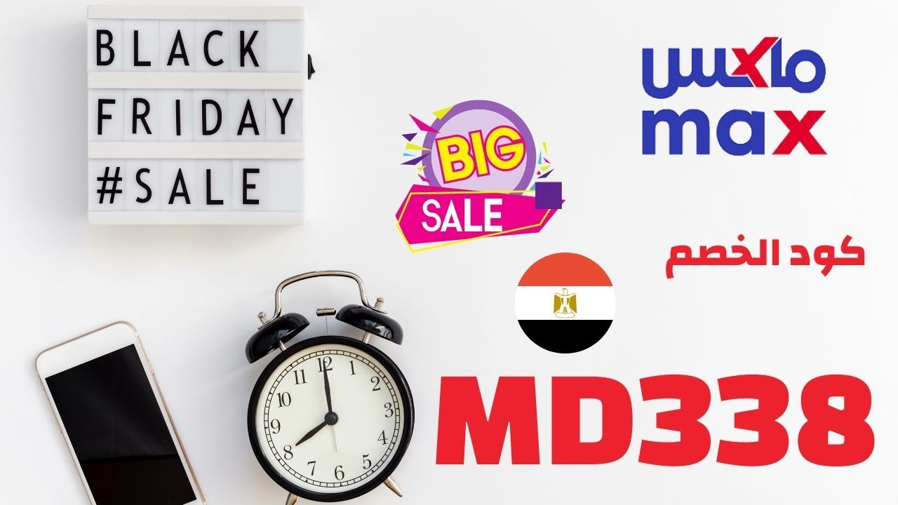 The Largest Offers To You Max We Walk Promoting All Products اكود خصم ماكس فاشون Mc368 Md338 Me447 كود خاص Alarm Clock Clock Sale