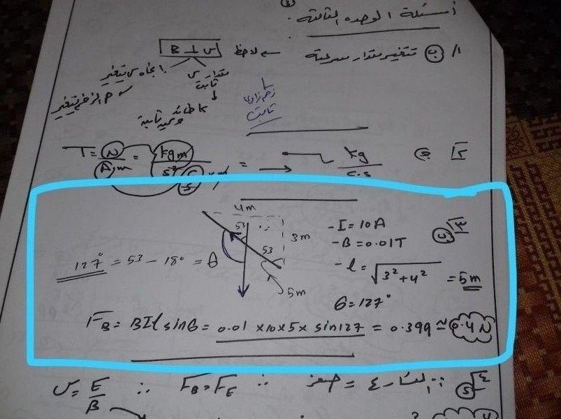 تم الإجابة عليه سؤال 3اختر صفحة 139 في الفيزياء Bullet Journal Math Sins