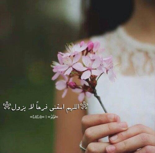 يااارب Messages Arabic Quotes Quotes
