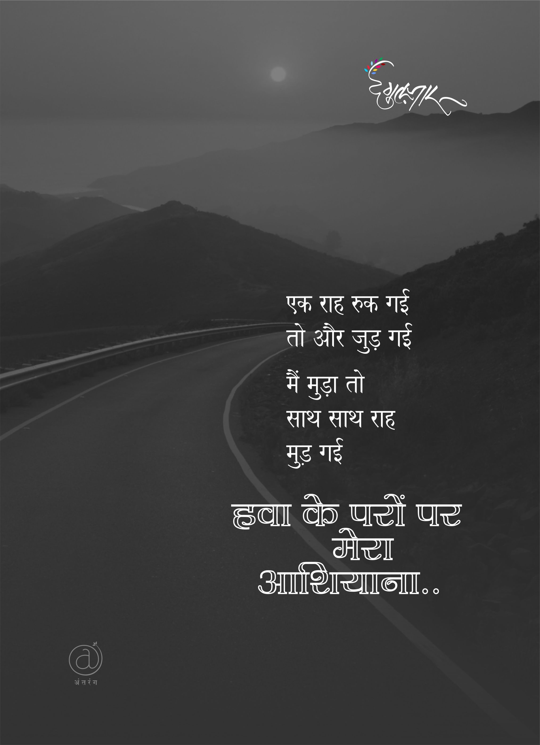 Pin By Nilesh Gitay On For Gulzar Poem Hindi Quotes Gulzar Poetry