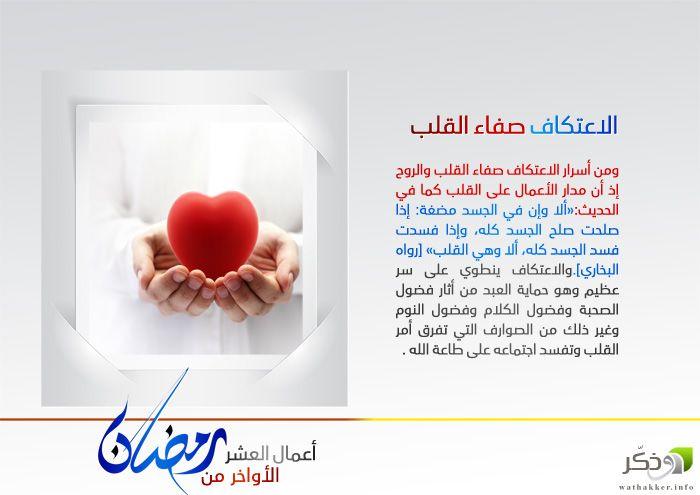 من أعمال العشر الأواخر الاعتكاف صفاء القلب Frame