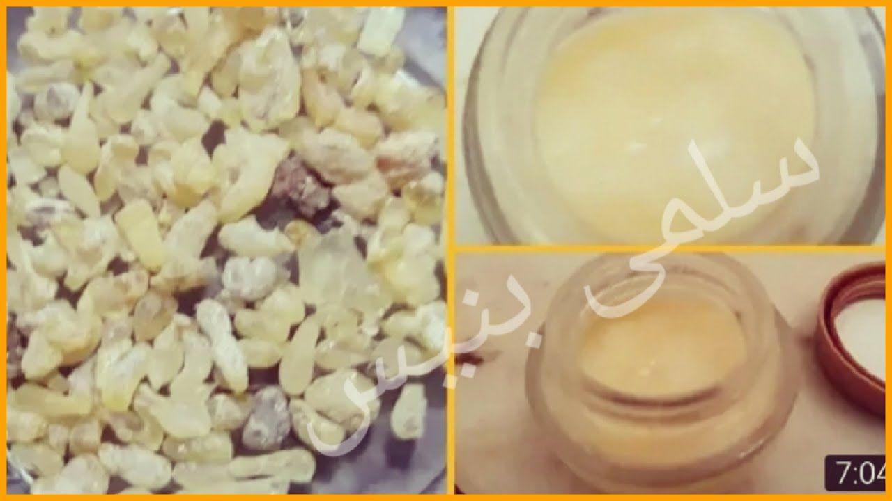 كريم لبان الذكر معجزة للتجاعيد وهده هي الطريقة الصحيحةلتحضيره في منزلك Youtube Body Treatments Beauty Care Food