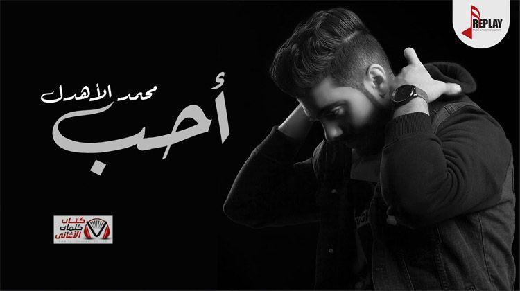 كلمات اغنية احب محمد الاهدل Replay
