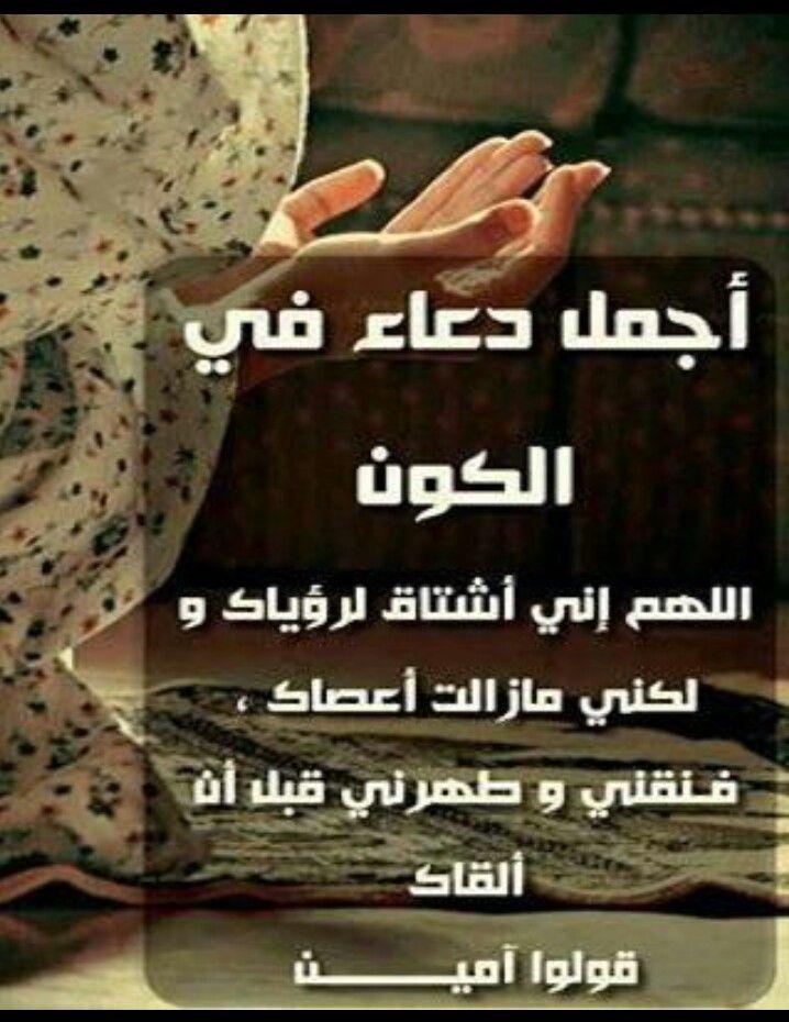 اللهم آمين Beautiful Quran Quotes Prayer Verses Quran Verses