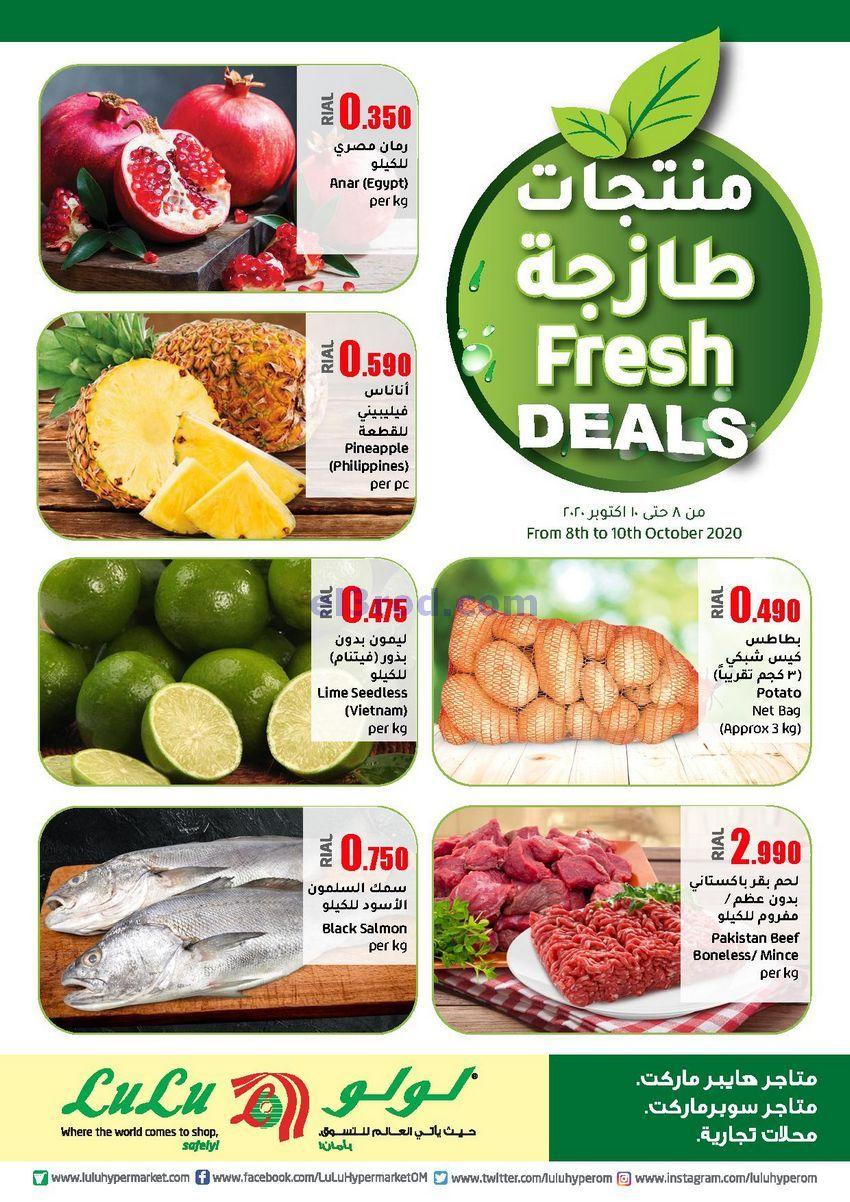 عروض لولو عمان طازجة 8 حتى 10 10 2020 10 Things Lime Fresh
