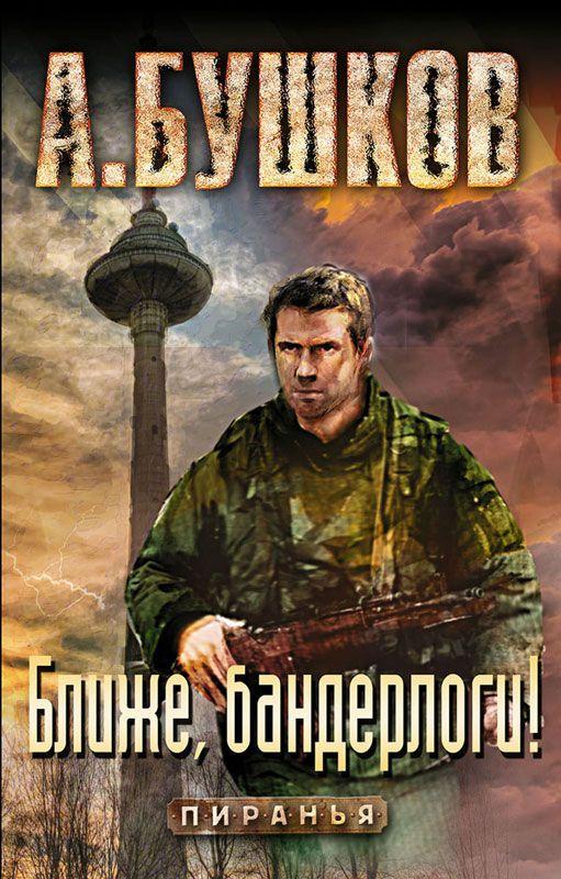 Скачать бесплатно книги русские детективы новинки