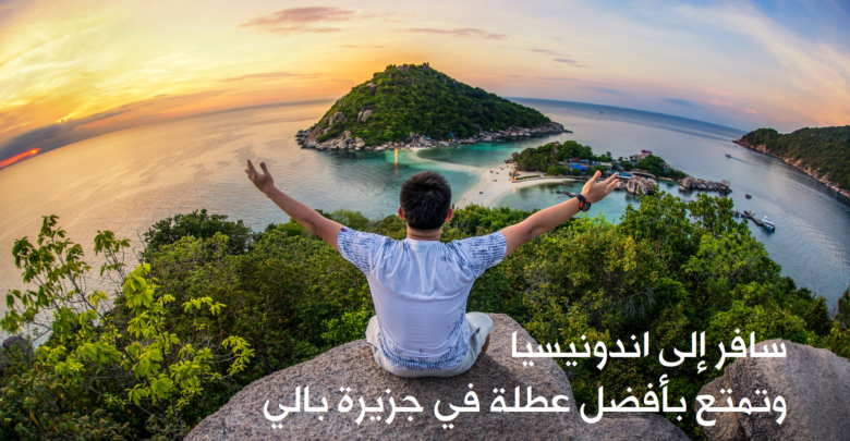 جزيرة بالي الإندونيسية أهم معالمها السياحية ومعلومات تاريخية عنها Top Greek Islands Places To Visit Places To Travel