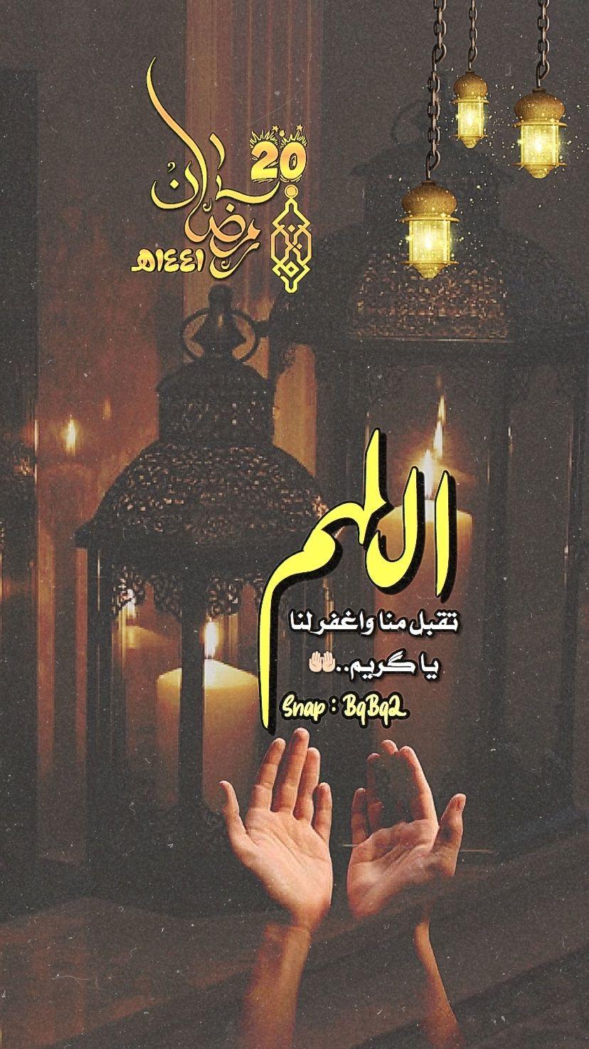 اللهم تقبل منا Art Movie Posters Poster