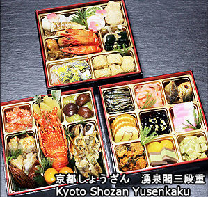 Osechi ryori consists of boxes called jubako filled with