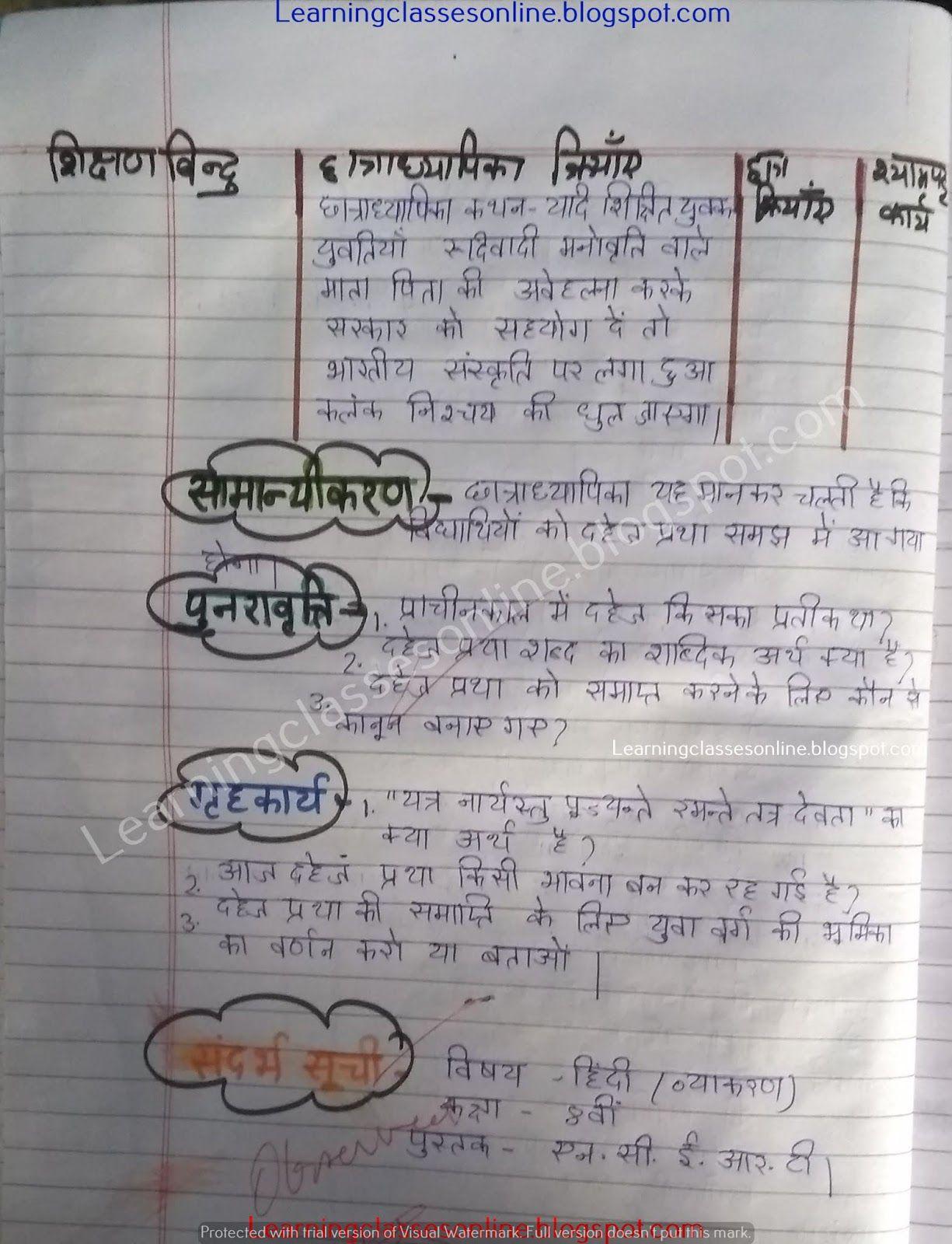 Lesson Plan In Hindi Pdf On Dahej Pratha Vyakaran Lesson Plan In Hindi How To Plan Lesson [ 1600 x 1225 Pixel ]
