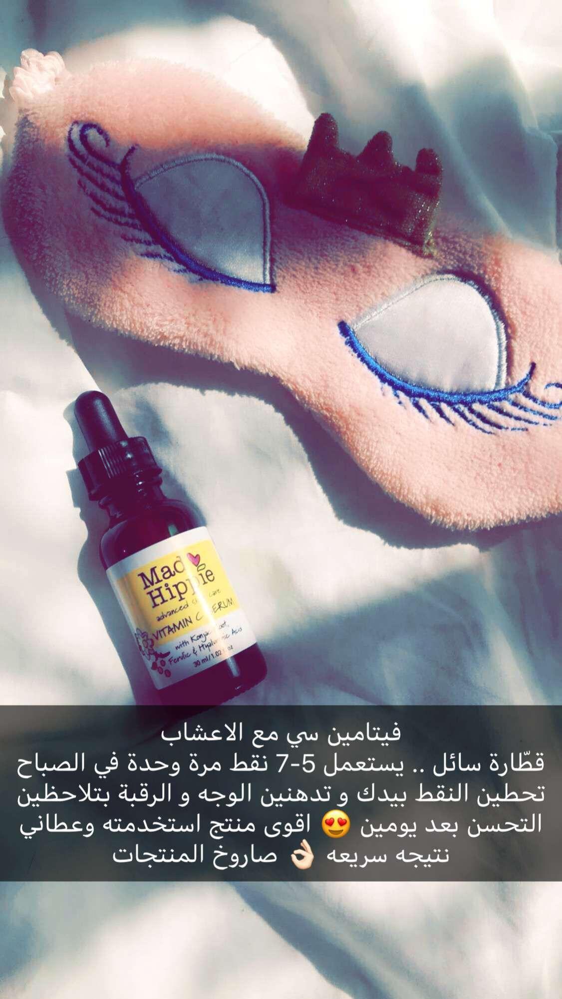 Pin By Lemonde De Nawres On سناب نوديتا Beauty Skin Care Routine Skin Care Beauty Skin Care