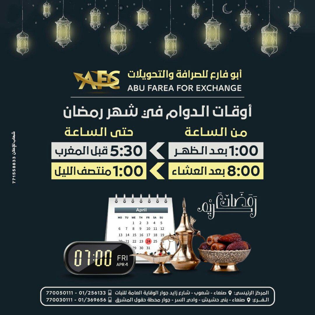 اوقات الدوام في شهر رمضان Indesign Portfolio Ramadan