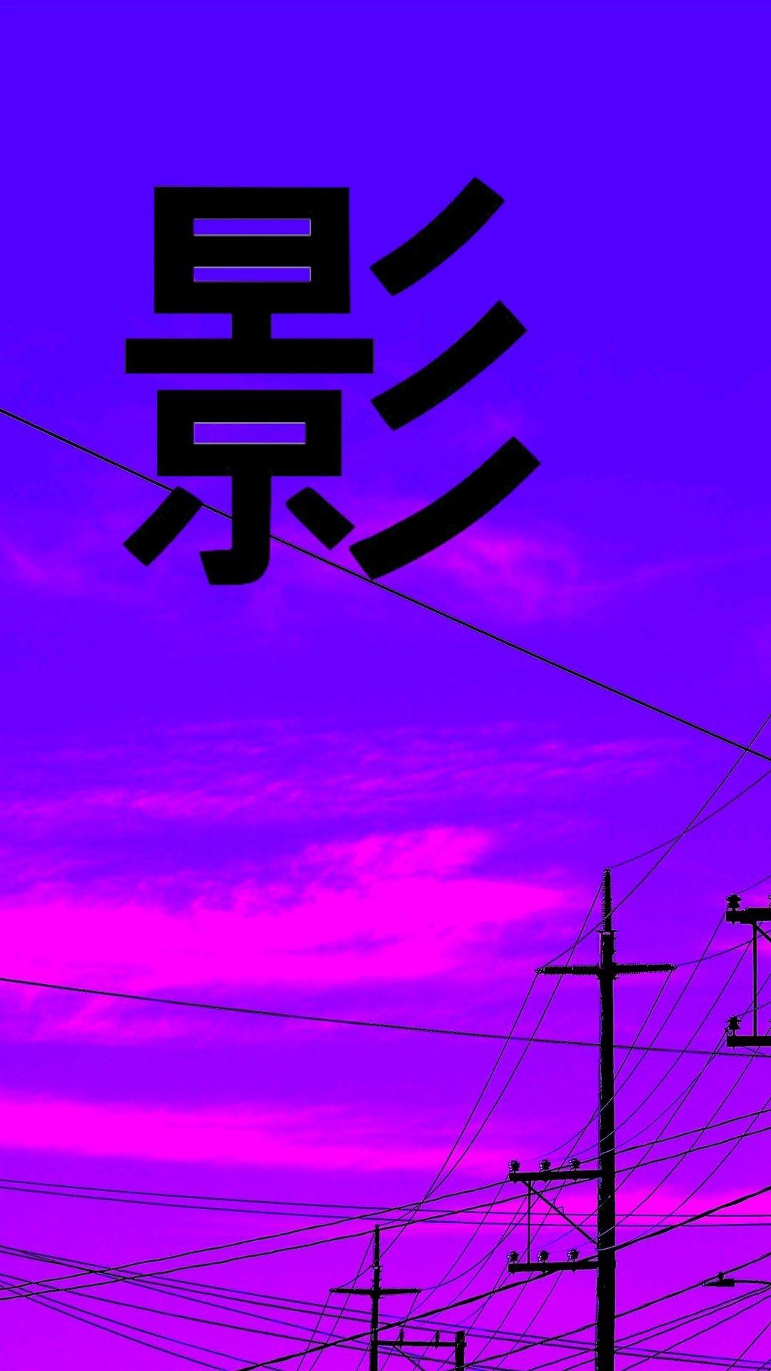 Japan Aesthetic Wallpaper Pinterest