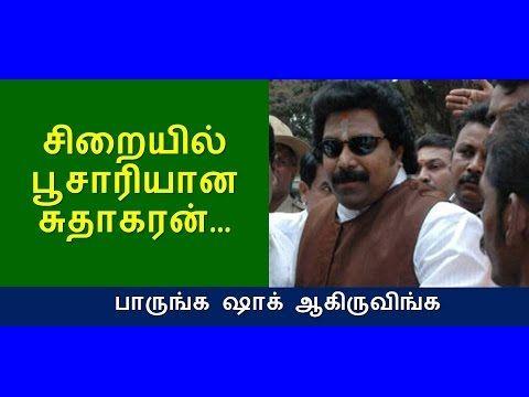 சுதகரானால்  நடுங்கும்  கைதிகள் | sasikala natarajan news | tamil cinema news | kollywood newsசிறையில் சுதகரானால் பயந்து நடுங்கும் கைதிகள் கட்டாயம் ... Check more at http://tamil.swengen.com/%e0%ae%9a%e0%af%81%e0%ae%a4%e0%ae%95%e0%ae%b0%e0%ae%be%e0%ae%a9%e0%ae%be%e0%ae%b2%e0%af%8d-%e0%ae%a8%e0%ae%9f%e0%af%81%e0%ae%99%e0%af%8d%e0%ae%95%e0%af%81%e0%ae%ae%e0%af%8d-%e0%ae%95%e0%af%88/