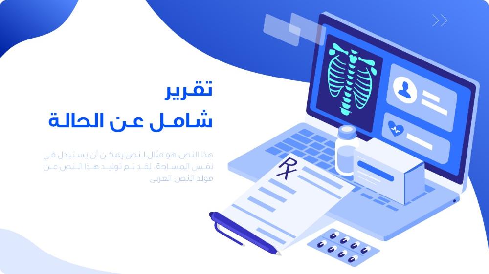 نموذج بوربوينت طبي لإجراء الحجوزات اون لاين ادركها بوربوينت Online Medical Save