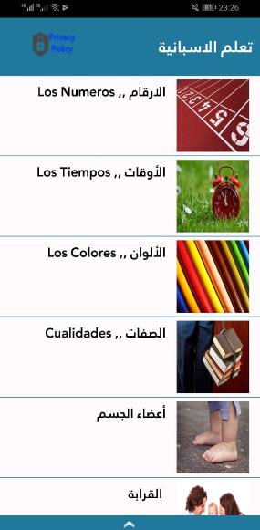تحميل تطبيق تعليم اللغة الاسبانية من الصفر بالصوت والصورة للأندرويد Language Blog Posts Blog