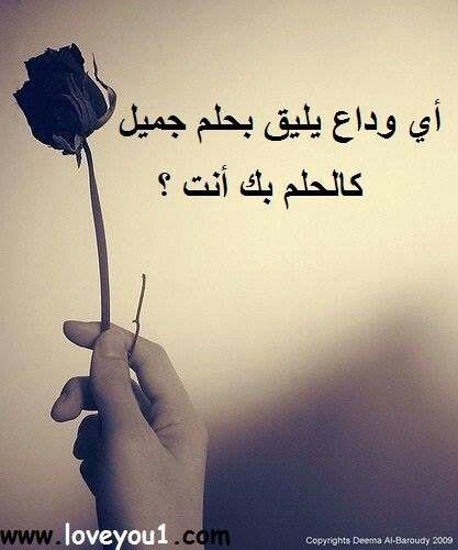 اي وداع Words Sayings Arabic Words