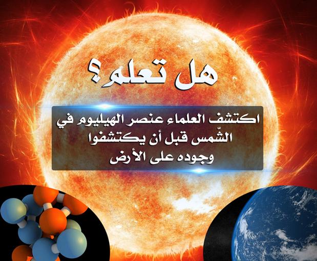 هل تعلم اكتشف العلماء عنصر الهيليوم في الش مس قبل أن يكتشفوا وجوده على الأرض Science Facts Facts Science