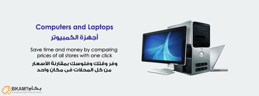 ريح بالك ودور عندنا في Bkam على أي جهاز كمبيوتر أو لاب توب و حتلاقي كل الأسعار في مكان واحد Computer Laptop Dell Toshiba Computer Monitor Compare Price