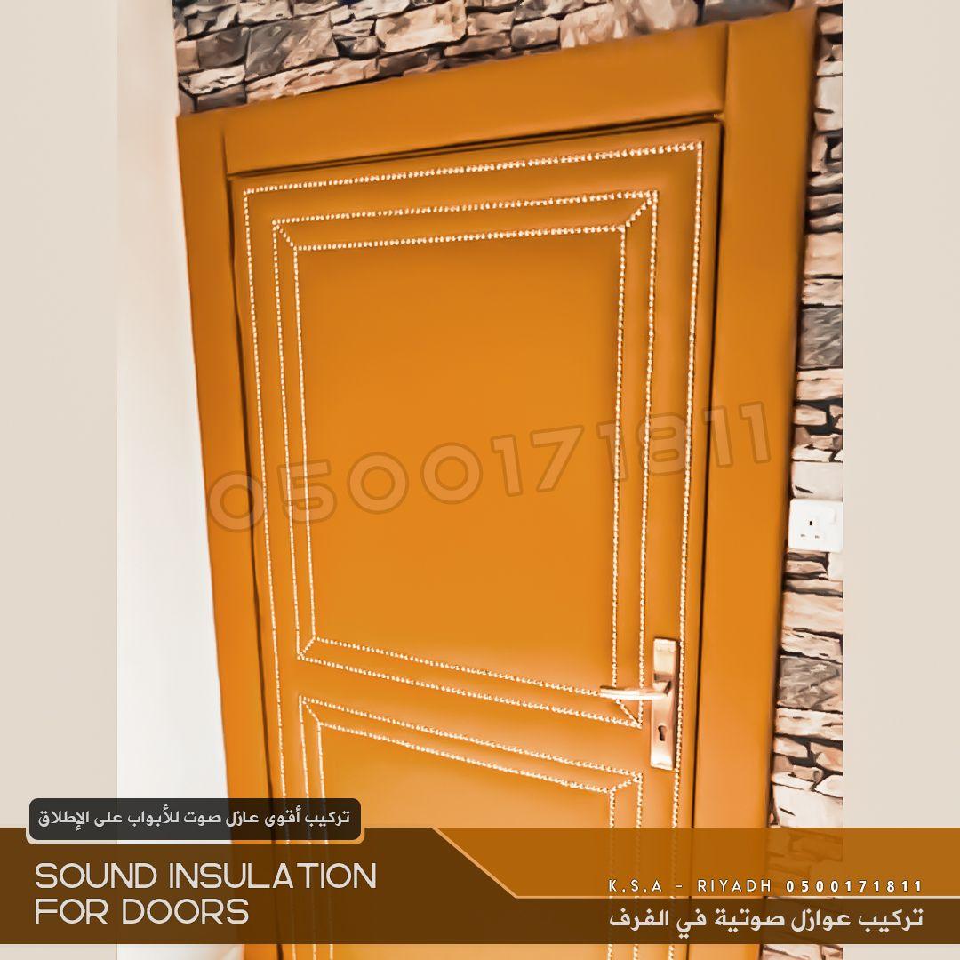 تصنيع عازل الأبواب ضد الصوت في الرياض Doors Home Decor Decor