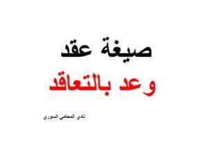 صيغة عقد وعد بالتعاقد نادي المحامي السوري Arabic Calligraphy