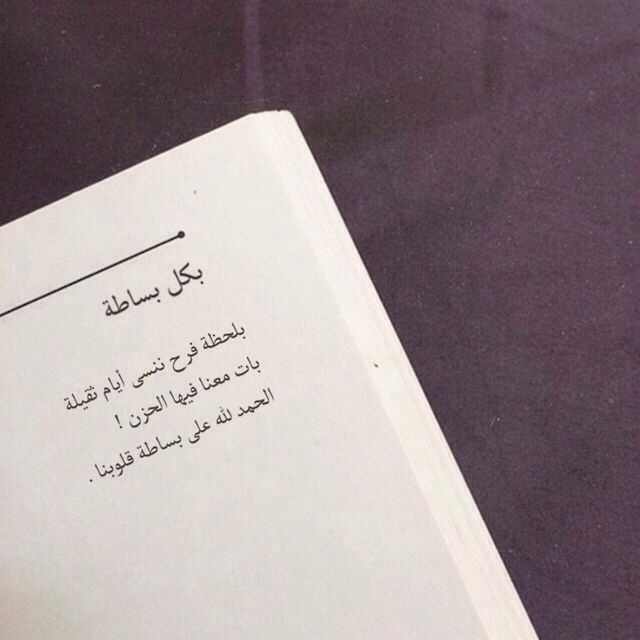 Pin By Noor Alanizi On Arabic بالـ عربي Love Quotes Wallpaper Words Quotes Talking Quotes