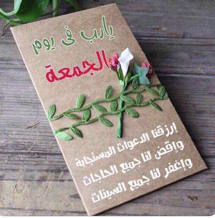 الجمعة Blessed Friday Ramadan Decorations Romantic Love Quotes