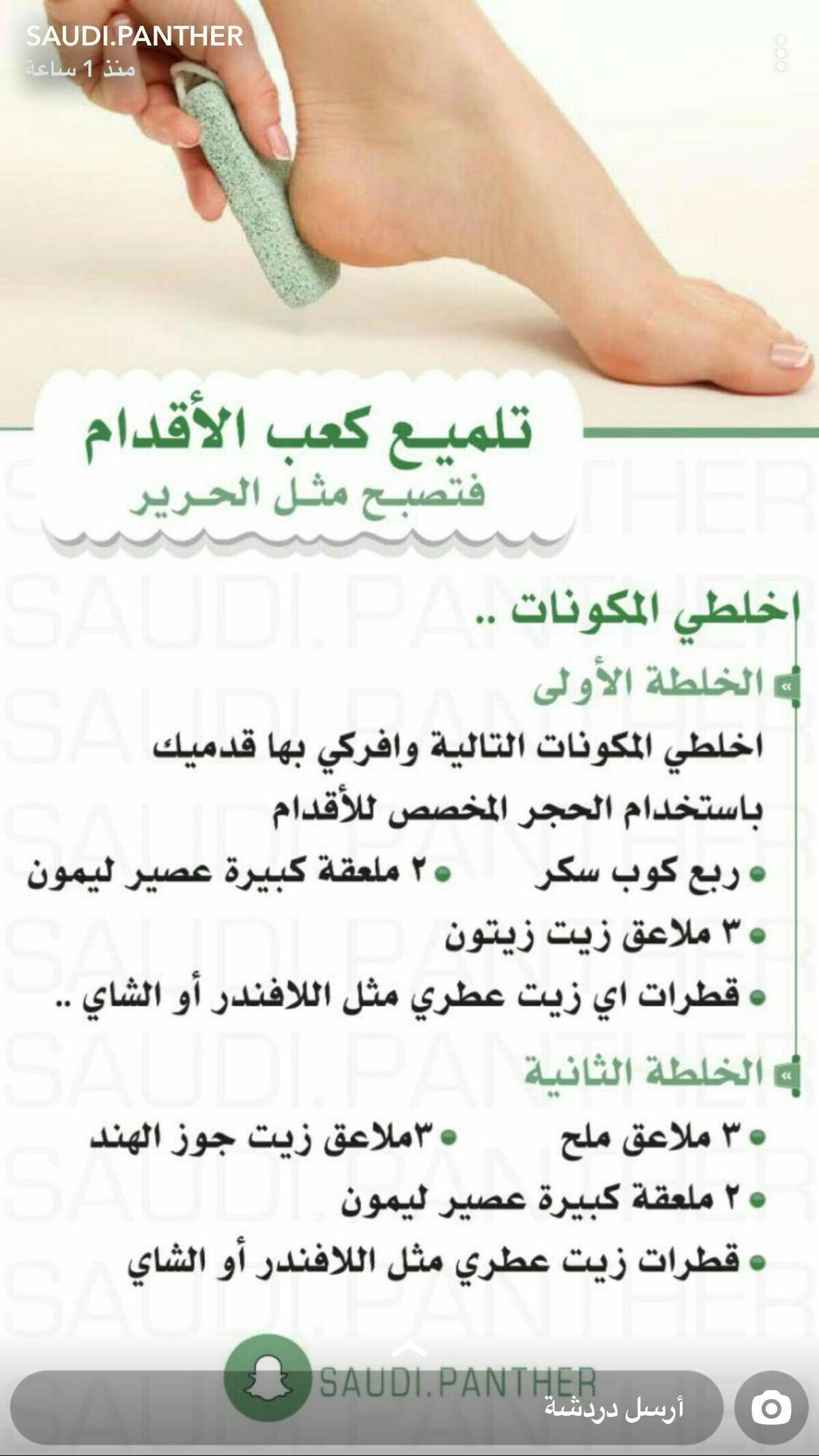 Pin By زهرة On My Careness Facial Skin Care Routine Facial Skin Care Skin Care Women