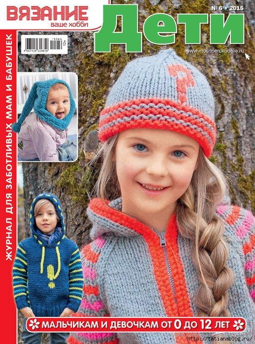 Журнал вязание мое хобби дети 764
