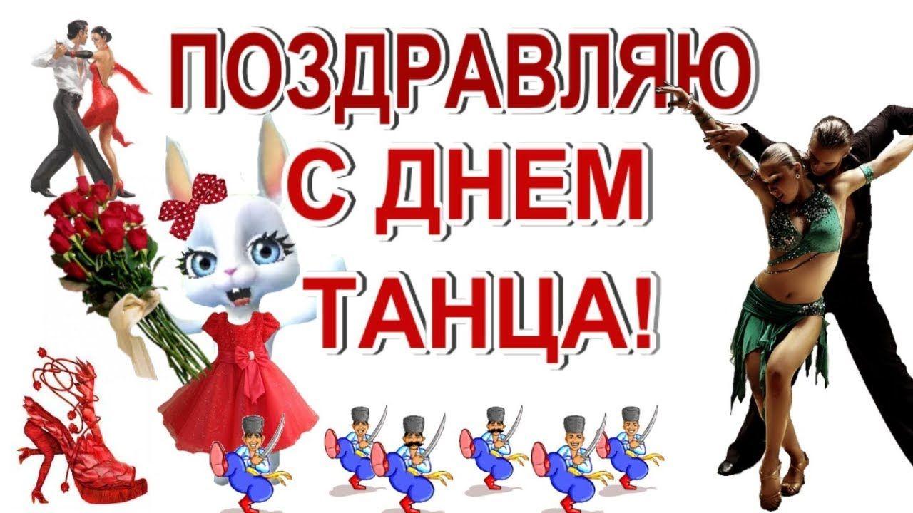 Международный день танца поздравление в прозе