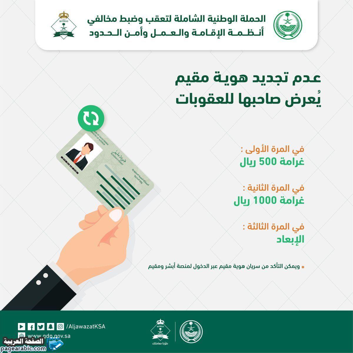 غرامة إنتهاء صلاحية الإقامة في السعودية لليمنيين المصريين وغيرهم الصفحة العربية Map Map Screenshot