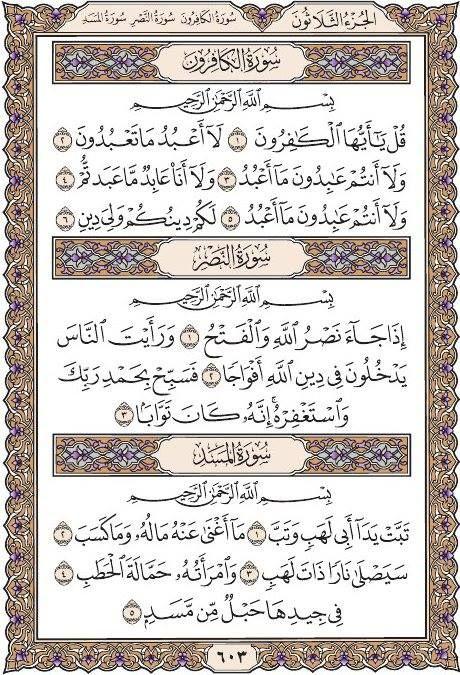 Noble Quran - Surah Al-Kaffiroon, Surah An-Nasr and Surah Al