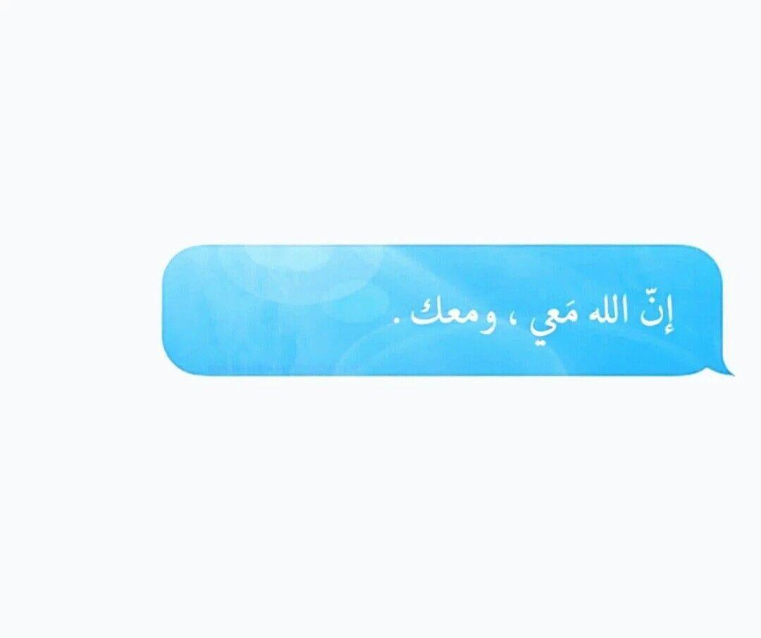 ان الله معي و معك Cool Words Quotations Arabic Quotes