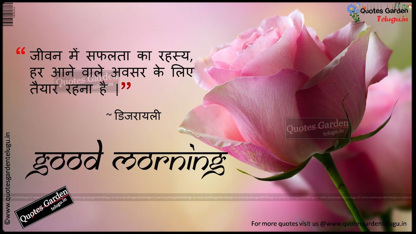 11++ Good Morning Quotes Inspirational In Hindi Sms - Audi ...