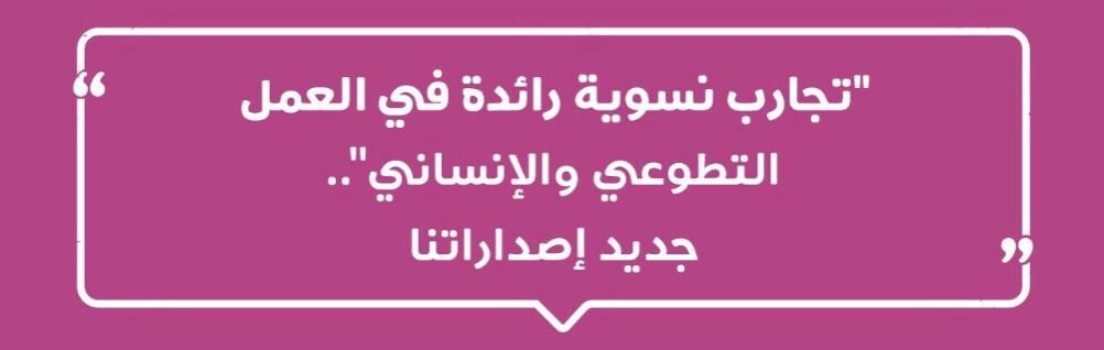 Qatari Forum For Authors Introduces Qatar Charity S New Book Author New Books Qatari