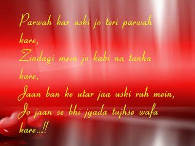 I Miss You Sms In Urdu For Girlfriend
