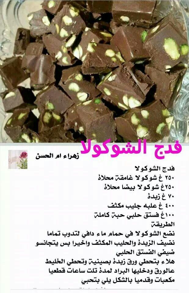 Pin By Cake Away On وصفات Desserts Chocolate Food