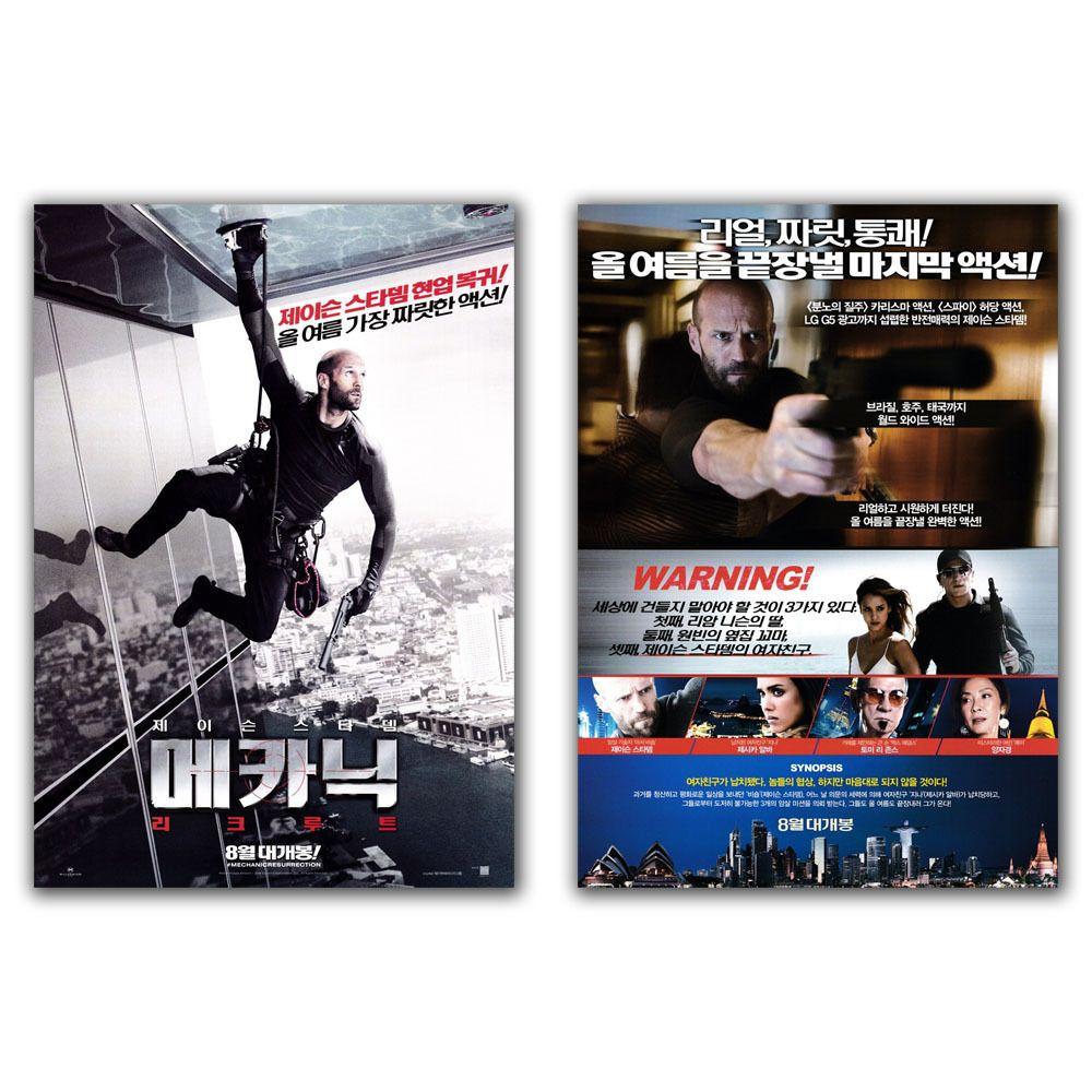 Mechanic: Resurrection Movie Poster Jason Statham, Jessica