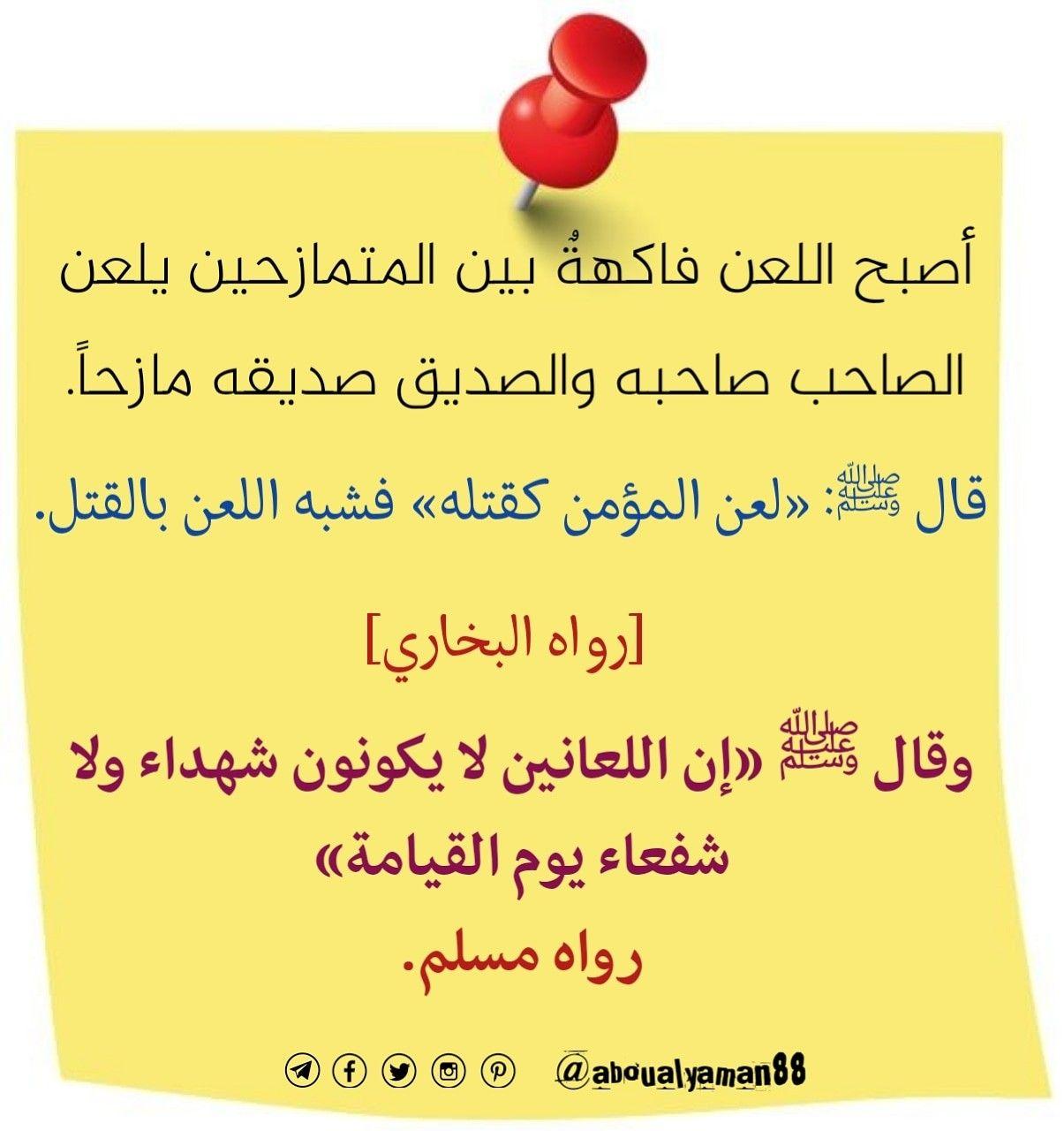 عقوبة اللعن Quran Verses Ahadith Arabic Quotes