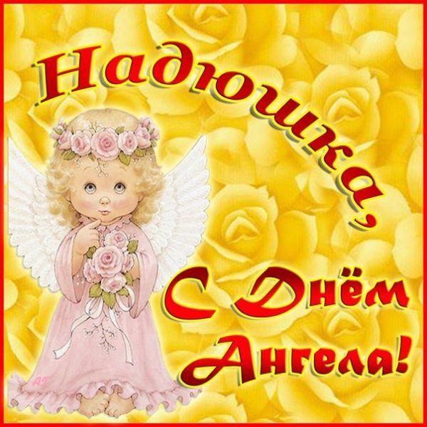 День ангела картинка вера