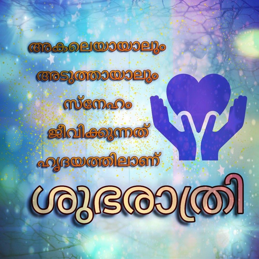 Good Night mesaage in Malayalam Good morning messages