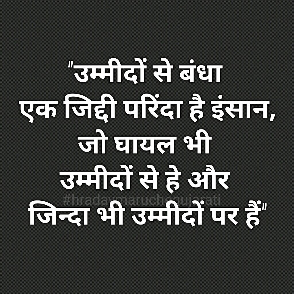 Hindi quote   Hindi quotes, Life quotes, Famous quotes about life