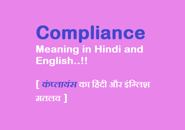 COMPLIANCE Meaning in Hindi and English कंप्लायंस का