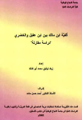 ألفية ابن مالك بين ابن عقيل والخضري دراسة مقارنة ماجستير Pdf Movie Posters