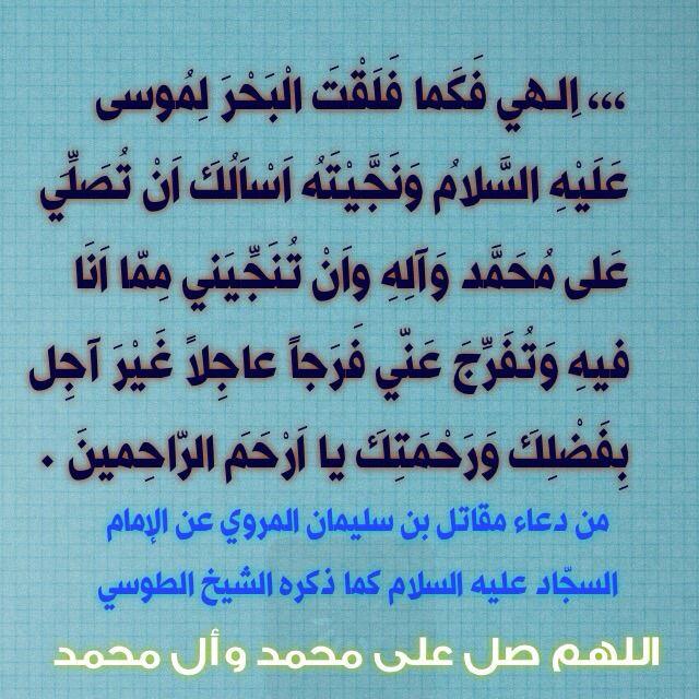 Pin By Almamlooh On دعاء Math Periodic Table Math Equations